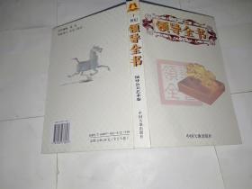 二十一世纪领导全书(豪华精装13册合售)