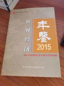 世界经济年鉴