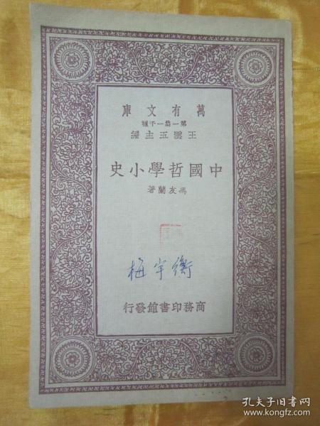 """稀见民国初版一印""""万有文库本""""《中国哲学小史》,冯友兰 著,32开平装一册全。""""商务印书馆""""民国二十二年(1933)十二月,初版一印刊行。版本罕见,品佳如图。"""