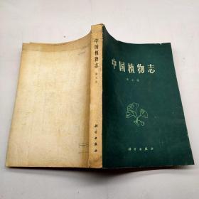 中国植物志.第七卷