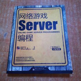 网络游戏Server编程