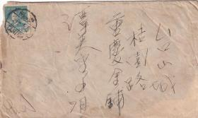 贴中山银元4分1枚,广州寄广东台山,内有原信