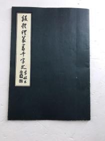 段体礼篆书千字文(段体礼签赠、及毛笔书信一页)现货如图、内页干净