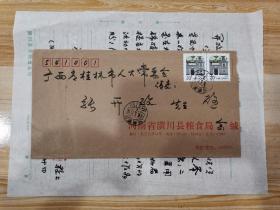 3.8—张开政旧藏~余伟民~信札一通1页