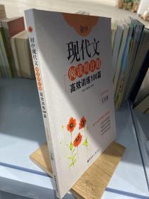初中现代文阅读周计划:高效训练100篇(七年级)