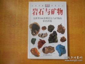 岩石与矿物—全世界500多种岩石与矿物的彩色图鉴