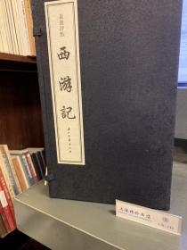 全10册▲西游记(线装)--{b1050590000184570}
