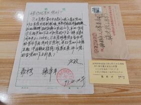 3.8—张开政旧藏~张本平~信札一通1页