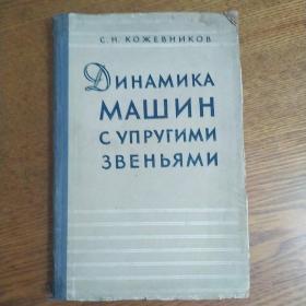 弹性键环的机器的动力学【俄文原版】