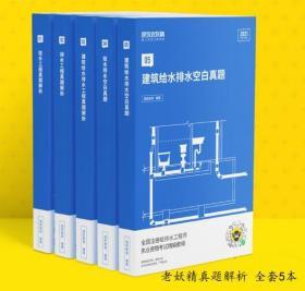 2021版给排水工程师专业考试教辅老妖精 真题解析 全套5册
