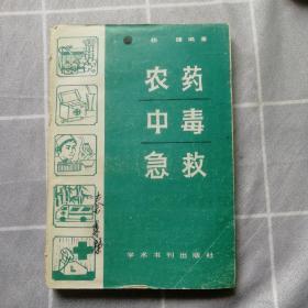 农药中毒急救(发行4000册)