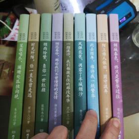 民国大师经典书系  全九册