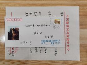 3.8—张开政旧藏~陕西收藏协会信笺~信札一通1页