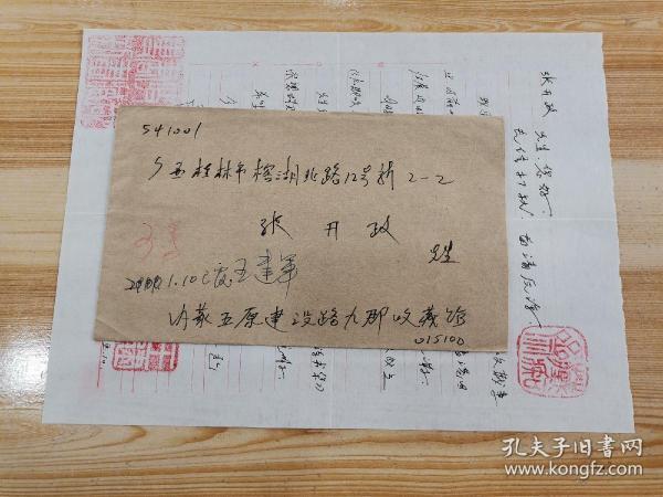 3.8—张开政旧藏~王建军~信札一通1页