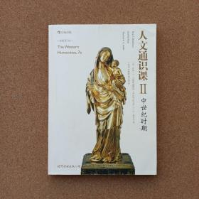 人文通识课2:中世纪时期