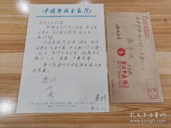 3.8—张开政   旧藏~墨路~信札一通1页