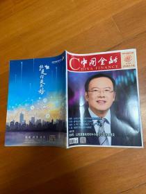中国金融2020年16