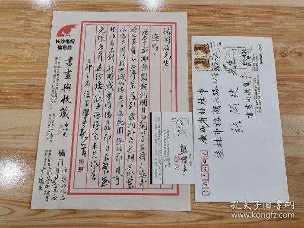 3.8—张开政   旧藏~熊灿亭~信札一通1页