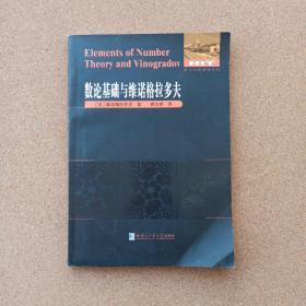 数论经典著作系列:数论基础与维诺格拉多夫