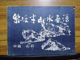黎雄才山水画谱 中篇 山石