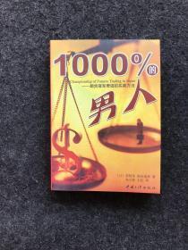 1000%的男人:期货冠军奇迹的买卖方法