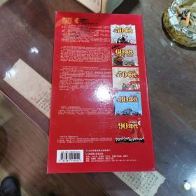 中国时代经典红歌汇10D套装