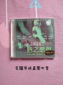 正版盒装:《山村老尸2:色之恶鬼》(2VCD,海南文化音像出版社2000年出版发行,外包装完好,盘面几无划痕,正版保证。)