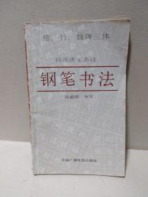 楷、行、魏碑三体精选唐宋名诗钢笔书法