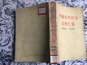 中国涉外经济法规汇编:1986-1987
