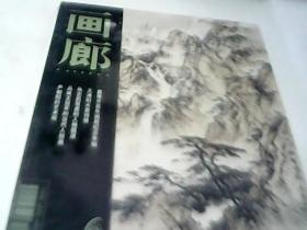 画廊 2004年第6期总第97期 董寿平百年诞辰纪念专辑