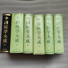 中国医学大成(全六册)