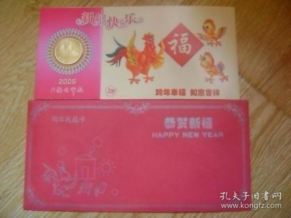 2005鸡年 礼品卡 生肖纪念币