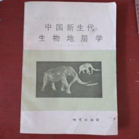 《中国新生代生物地层学》 袁复礼 杜恒俭著 地质出版社 1984年1版1印 馆藏 书品如图.