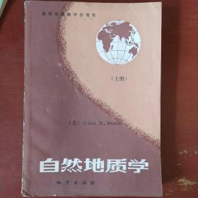 《自然地质学》上册 美 斯特拉莱 著 丘元禧 等译 地质出版社 1987年1版1印 私藏 书品如图.