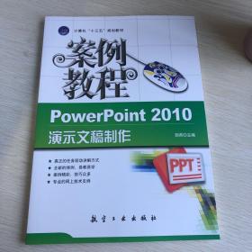 """""""十三五""""教材·案例教程:PowerPoint 2010演示文稿制作"""
