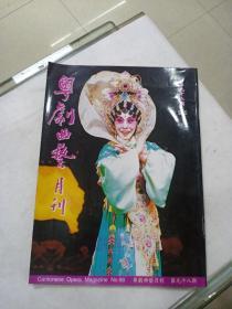粤剧曲艺月刊