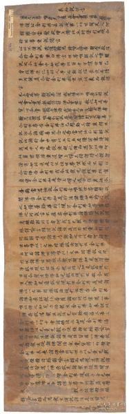 敦煌遗书 法藏 P4544妙法莲华经手稿。纸本大小25*80厘米。宣纸艺术微喷复制。