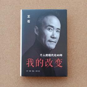 我的改变:个人的现代化40年万科集团创始人王石自传