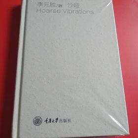 鲁迅文学奖获得者重庆市作家协会副主席李元胜提词签名本《沙哑》