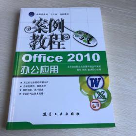 """""""十二五""""教材·案例教程:Office 2010办公应用案例教程"""