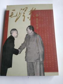 毛泽东与著名学者