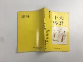 十大昏君 中国古代人物系列漫画