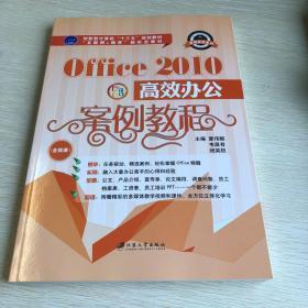Office2010高效办公案例教程