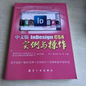 中文版InDesign CS4实例与操作