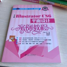 中文版Illustrator CS6平面设计案例教程