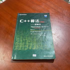 C++算法(第3版)