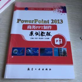 PowerPoint 2013商务ppt制作案例教程