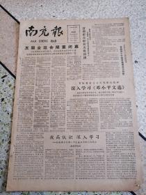 生日报南充报1983年10月2日(8开四版)五届全运会隆重闭幕;首都群众联欢庆祝国庆;首都青少年接受爱国主义教育