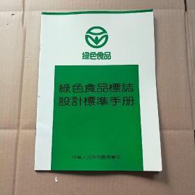 绿色食品标志设计标准手册