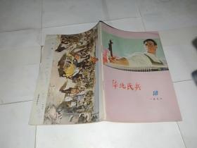 华北民兵1978.18